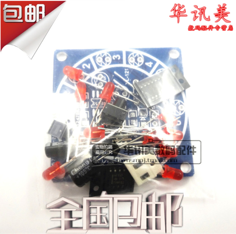 Electronic wheel of fortune kit/fun electronic kits/electronic dice/diy electronic production of s6