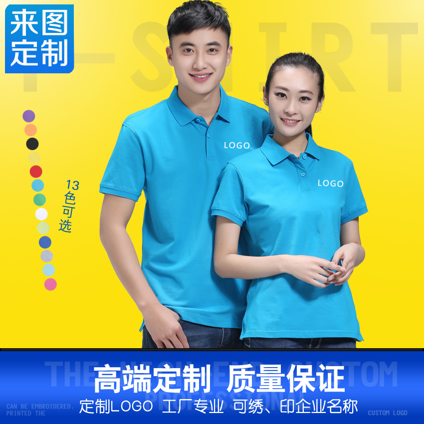 Embroidery work clothes polo shirt custom t-shirt t-shirt custom printed logo short sleeve t-shirt advertising shirt custom