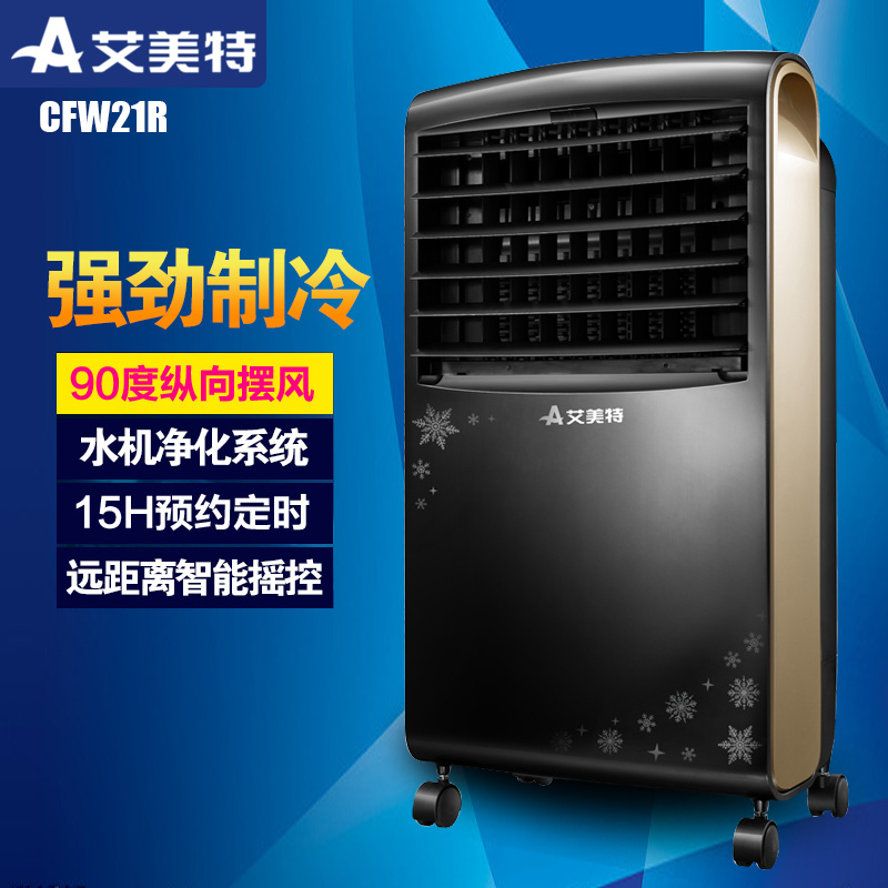Emmett conditioning fan cfw21r fanner chillers refrigeration cooling fan remote household saving energy saving