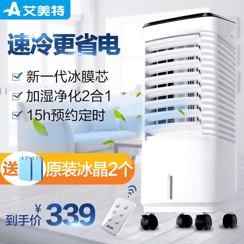 Emmett conditioning fan single cold type air cooler air conditioning fan bladeless fan remote landing mute household refrigeration