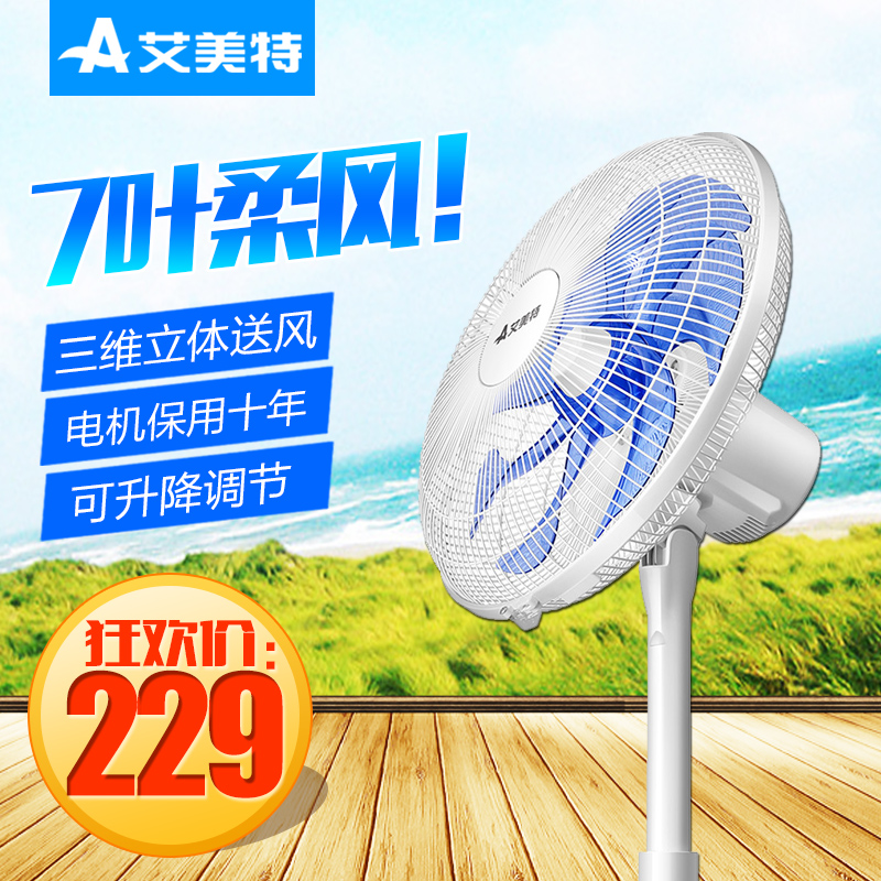 Emmett desk stand fan SW164T2/r wg dormitories home fans stand fan mute timing lift 7 leaf roufeng