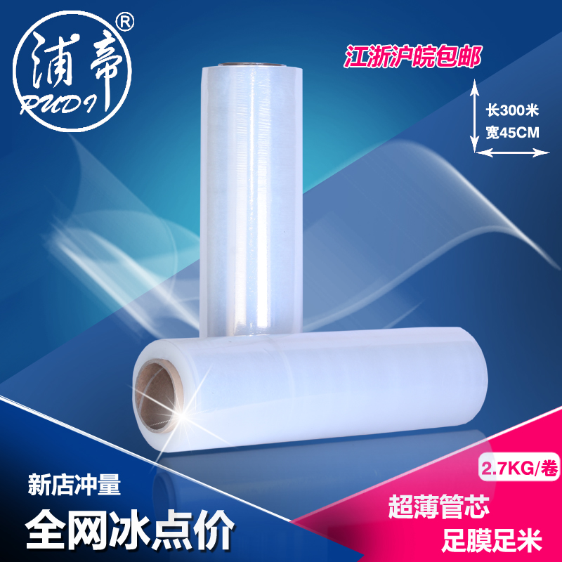 Emperor pu 4 pe stretch film 45cm wide and long 300 m roll stretch film packaging film packaging film jiangsu Zhejiang and anhui shipping