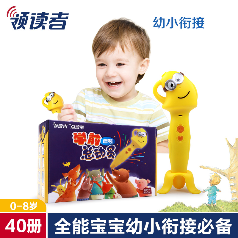 En en preschool children point reading pen readers collar suit/early childhood reading machine/story/the age of 0-3-6