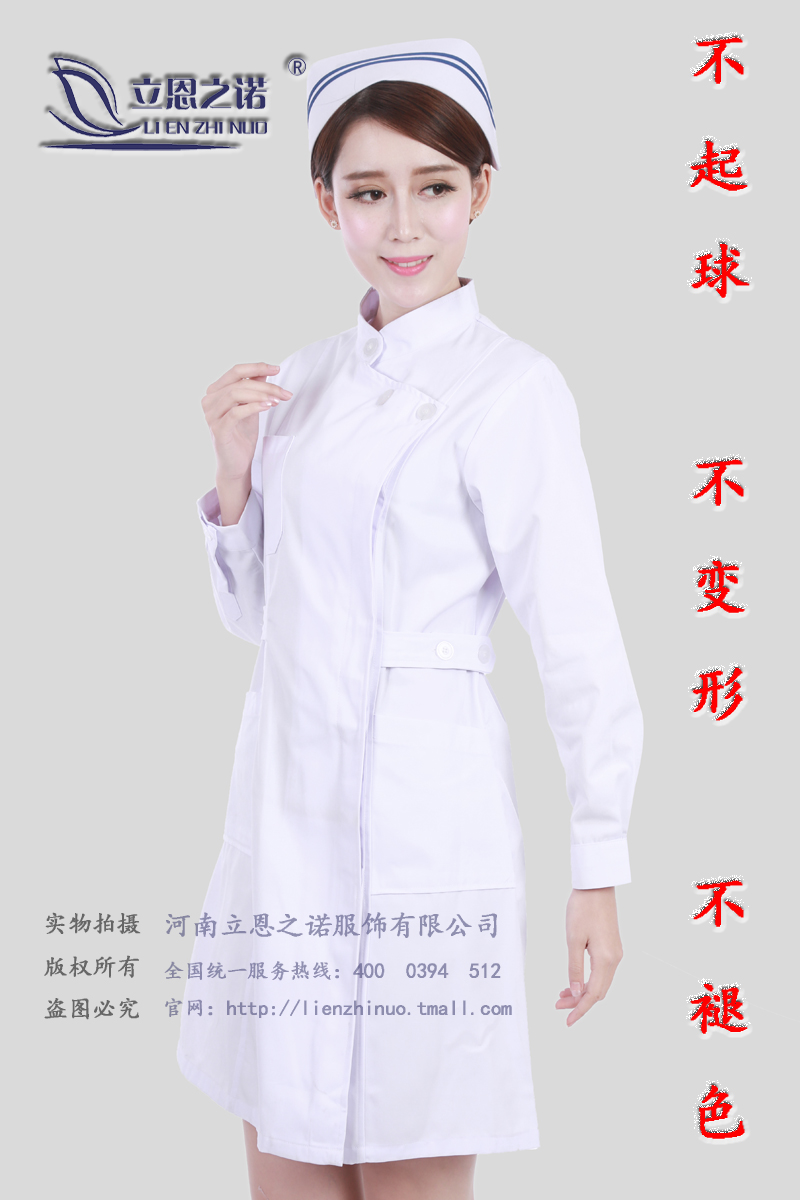 En li connaught collar partial towel sleeved winter beauty service dental nurse immunol section stomatology hospital work Clothing