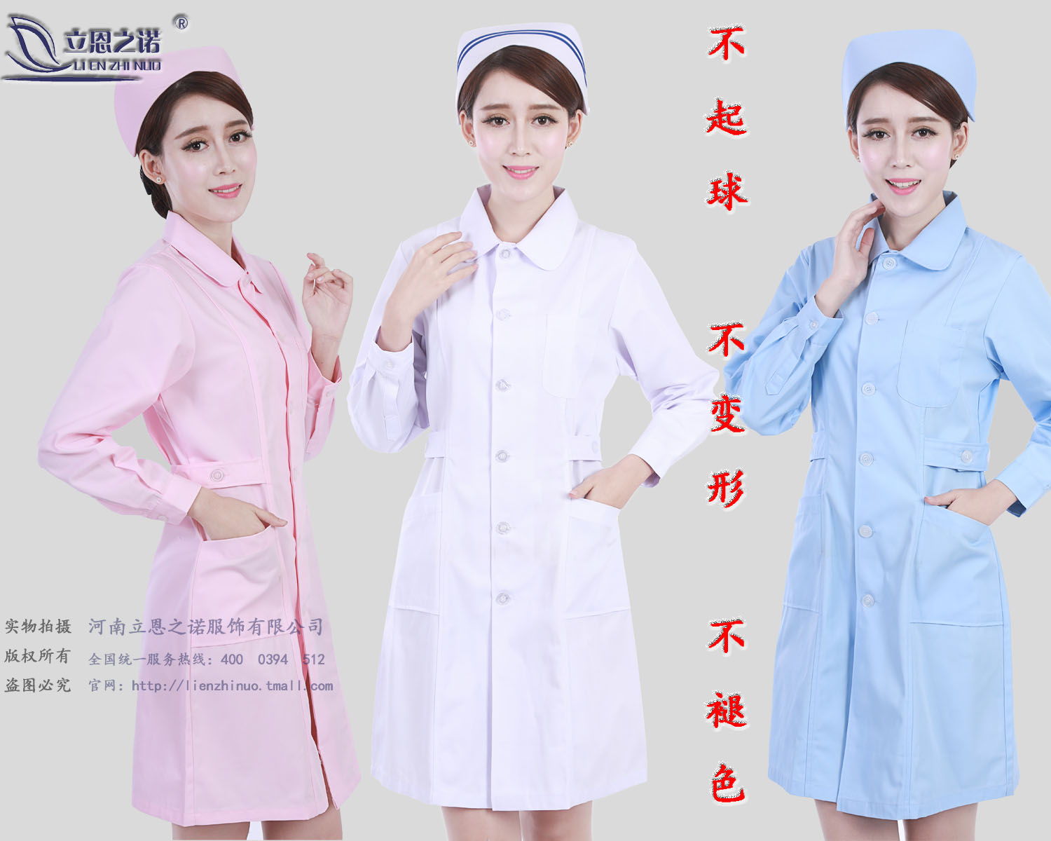 En li connaught nurse doll collar sleeved winter beauty service immunol clothes dentistry hospital uniforms