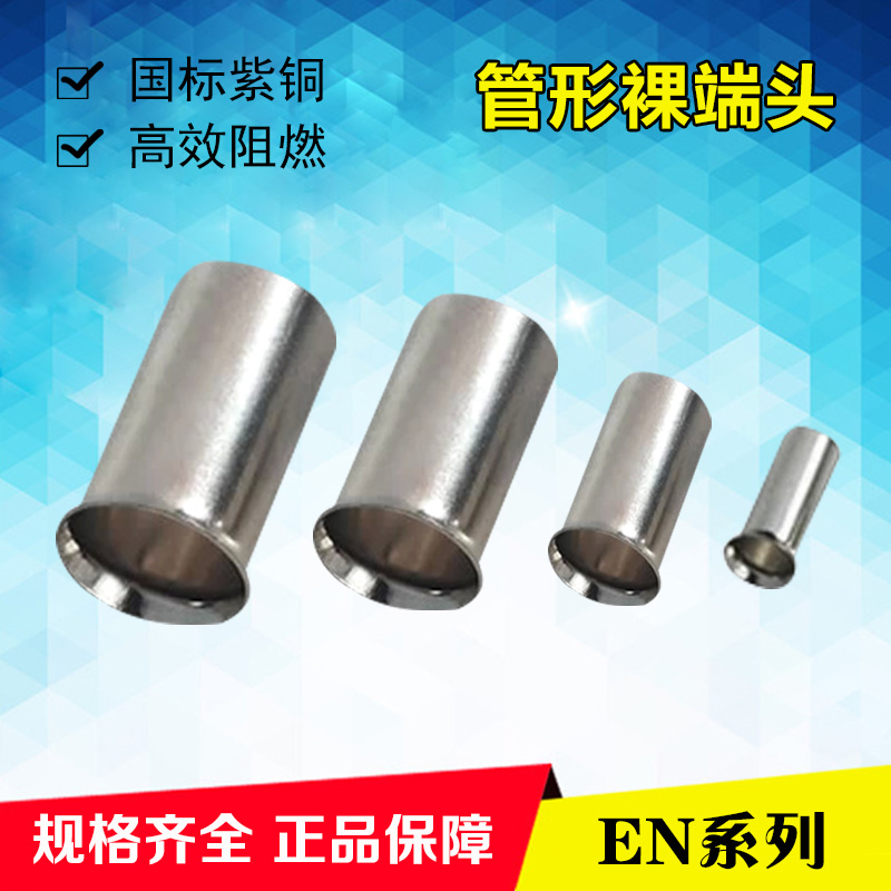 EN1010 tubular bare terminals pin terminals bare terminal cold ends pin terminal casing line nose