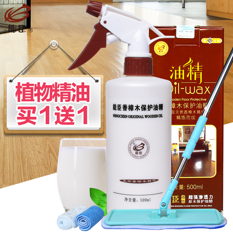 Energy minister oils parquet wood floor maintenance of wood spirits liquid floor wax furniture wax floor maintenance