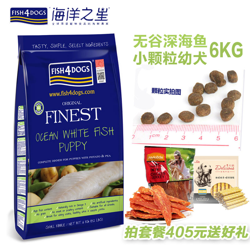 English haiyangzhixing deep sea fish puppy dog food 6kg small particles of natural gluten-free food for small and medium dogs pet