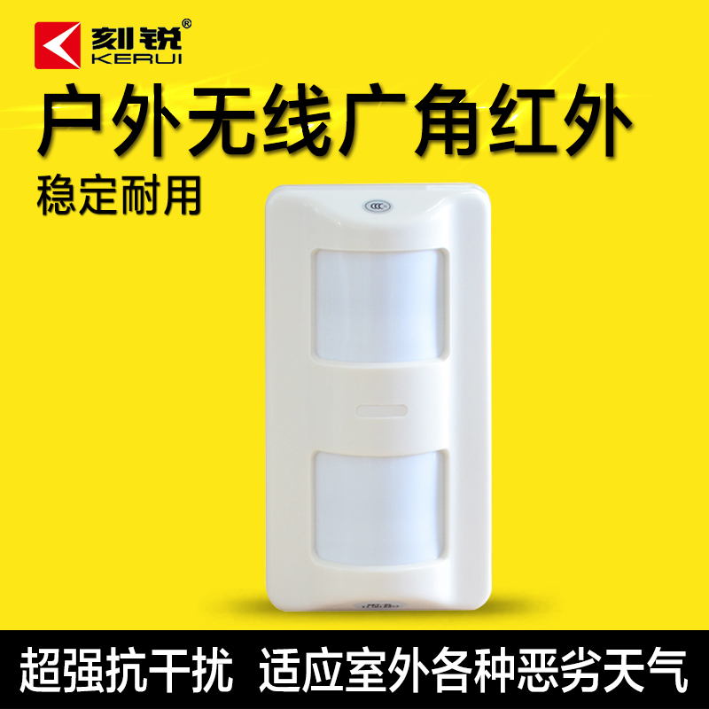 Engraved sharp supporting outdoor wireless detectors shuangjian microwave infrared detector 3 waterproof anti glare