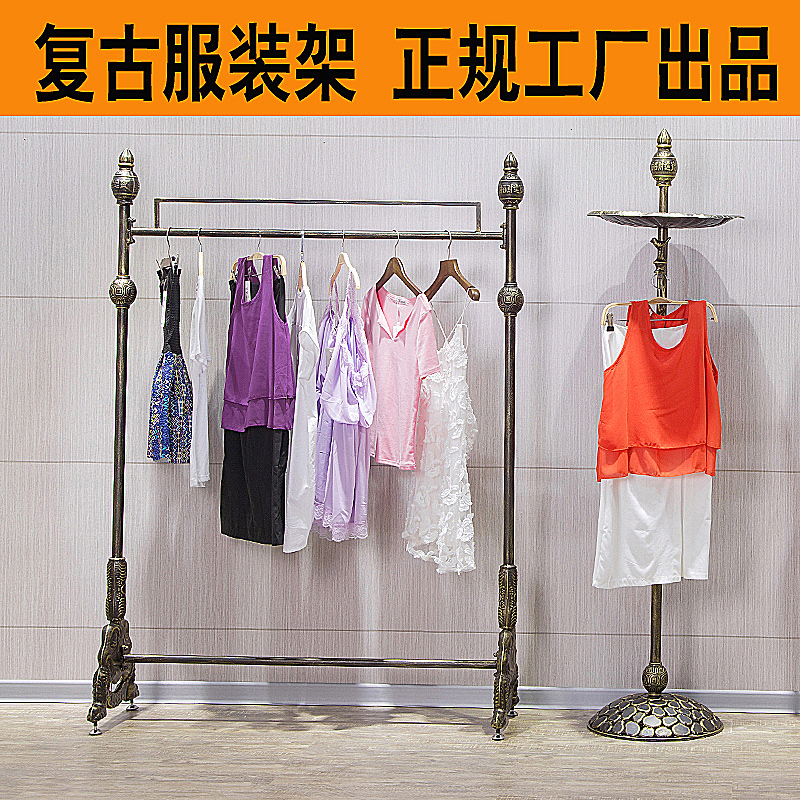 Enjoy a home fashion wrought iron vintage clothing rack clothing store display hanger floor rack clothing rack shelf