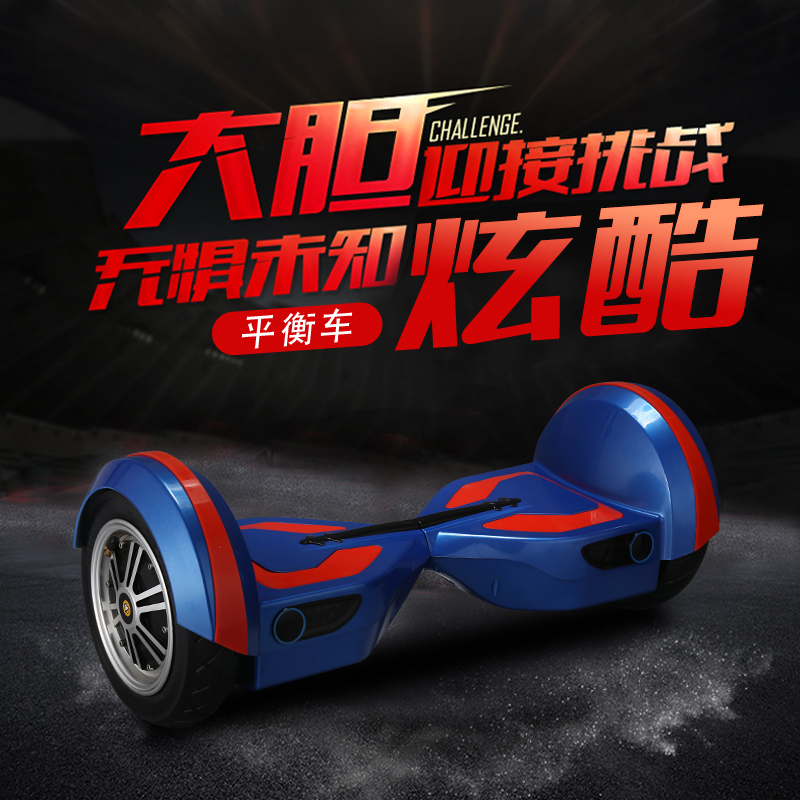 Enough power wheeled electric car shilly car scooter adult two segway smart electric car drift children shilly