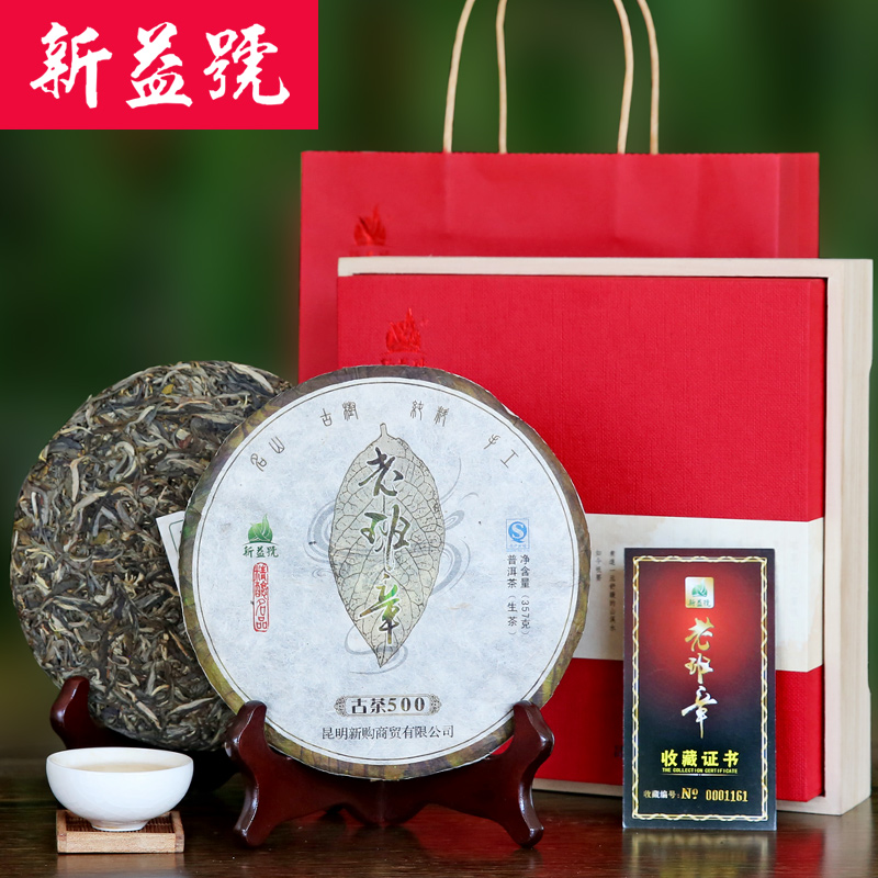 [Enthusiast old ban chang tea trees] no new benefits pu'er tea raw tea trees five hundred years 357g gift