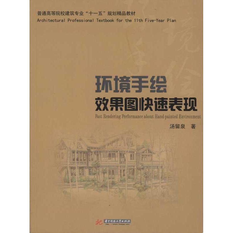 Environmental painted renderings fast performance (tang quan stay) architectural design textbooks for architectural art and design xinhua Bookstore genuine selling books wenxuan network