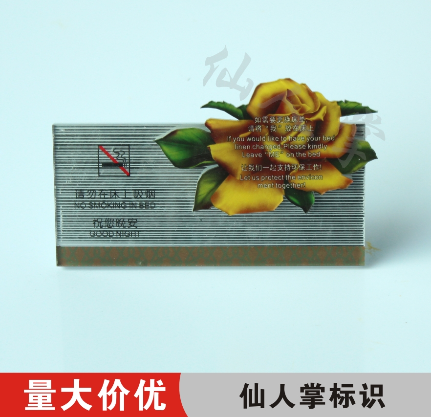 Environmental protection do not smoke in bed bedside table cards upscale brand acrylic smoking ban cards