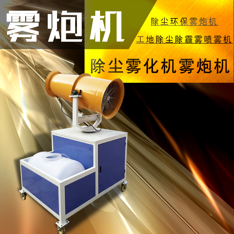 Environmental protection dust fog machine guns site dust spray in addition to dust atomizing machine guns machine dust haze defogging fog Machine guns