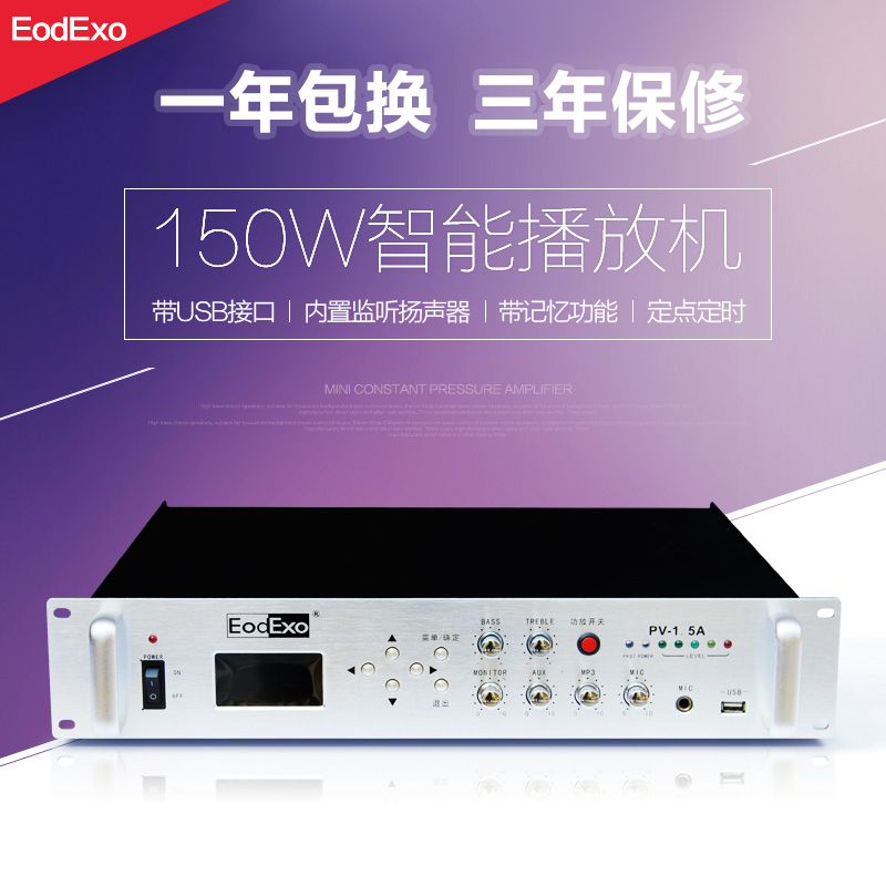 Eodexo PV-1.5A/3.0a public broadcasting constant pressure intelligent timed programming playback amplifier integrated machine
