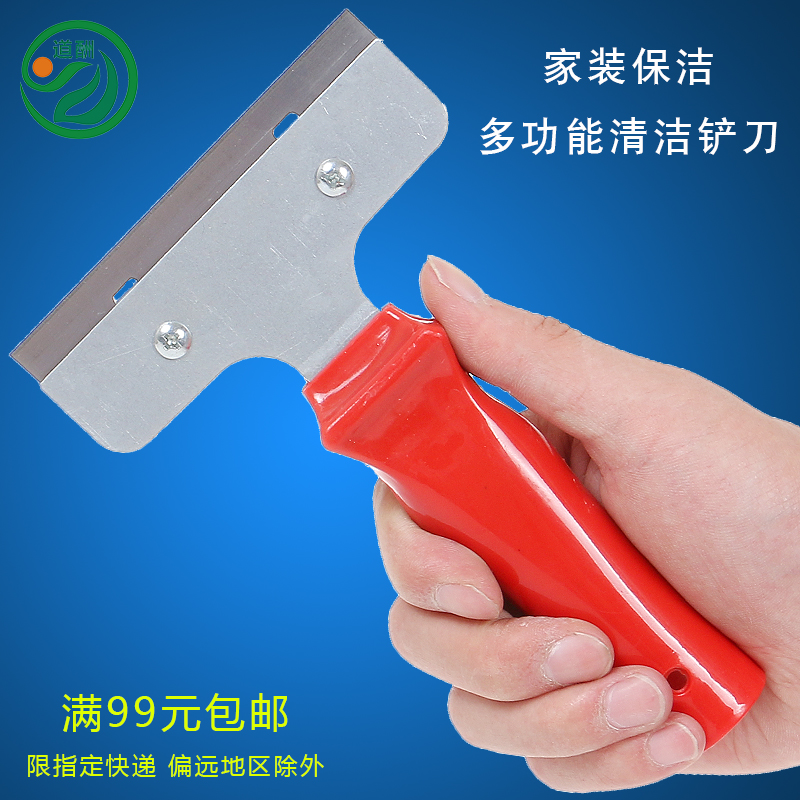 Equal pay versatile cleaning in addition to plastic scraper blade shovel blade cleaning glass tile floor cleaning blade type 1