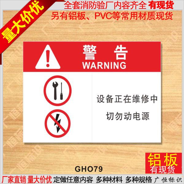 Equipment is maintenance metal aluminum safety signs warning signs signage nameplate tips