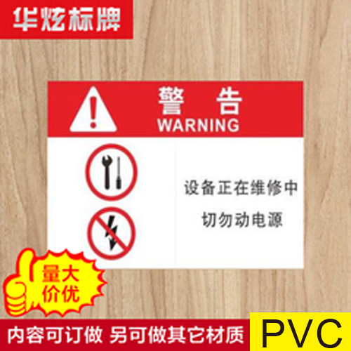 Equipment is maintenance shown marked signage warning signs safety tips signage pvc wall stickers customized cards