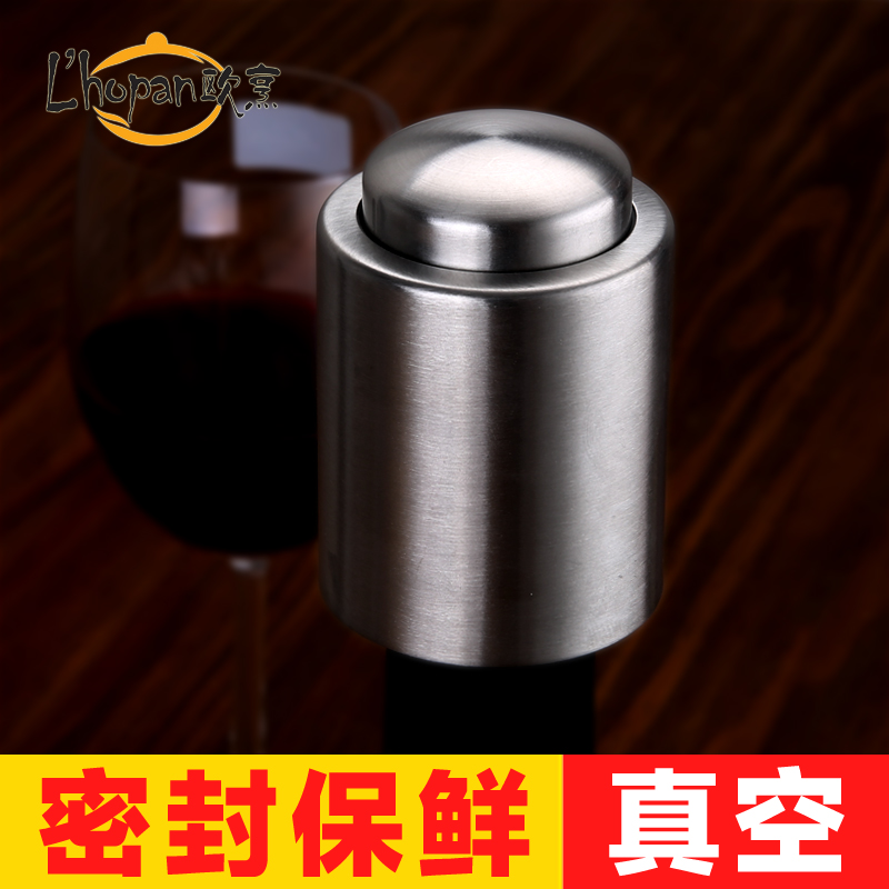 Europe and cooking stainless steel vacuum wine stopper vacuum wine stopper wine bottle stopper wine stopper wine stopper cork bottle stopper sealing plug