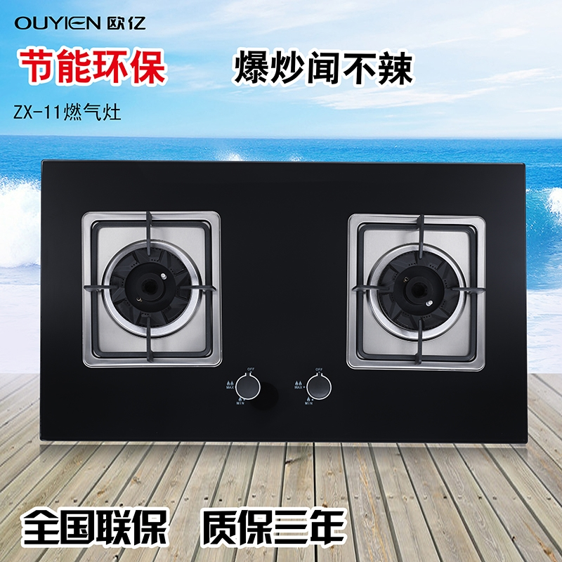 Europe billion jz (y. r. t)-ZX-11 embedded gas stove gas stove gas stove gas stove gas stove Liquefied petroleum gas stove