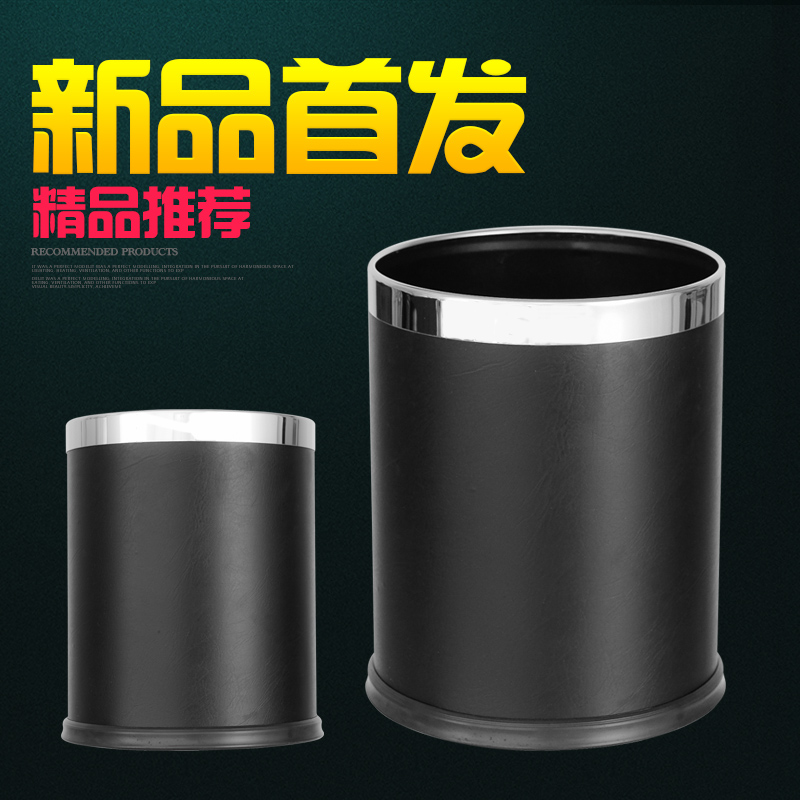 European round without cover trash creative fashion leather trash trash trash home office hotel bathroom trash can