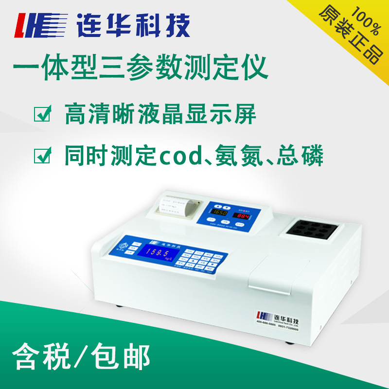 Even china science and technology a three parameters somatotype determinator ofpositive 5B-6C detector analyzer water quality analysis (v7 Version)