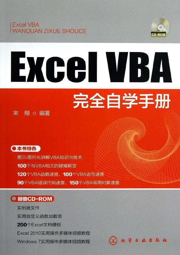 Excel vba is completely self-study manual computer genuine selling books