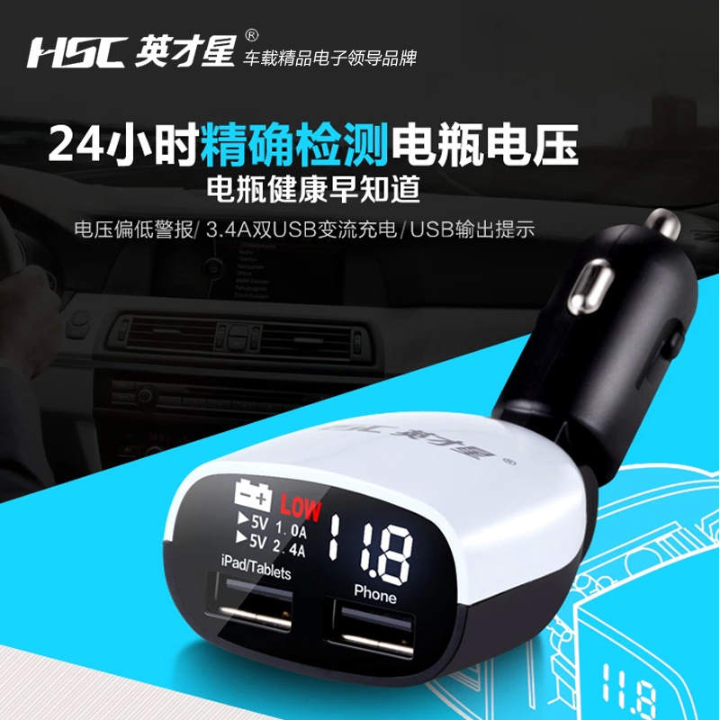 Excellence star car charger car battery voltage detector car cigarette lighter dual usb interface multifunction smart car charger