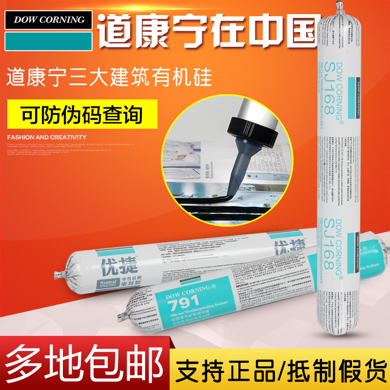 Excellent czech genuine dow corning 168 structural adhesive sealant weathering plastic 268 995 black glass curtain wall silicone sealant