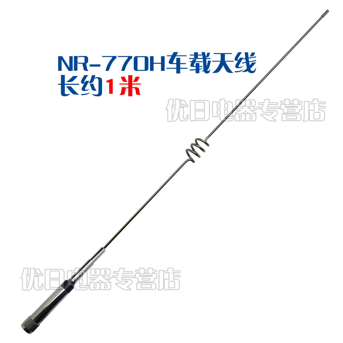 Excellent day â â car antenna nr-770h â car seedling â double segment car antenna car antenna high gain sill