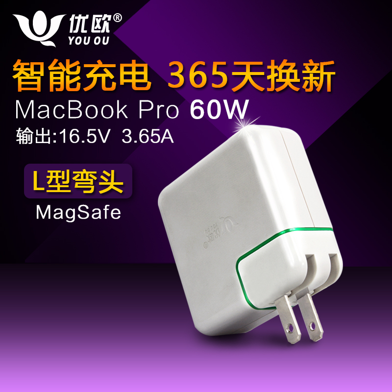 Excellent european apple a1280 laptop computer charger/mac book pro a1278 power line notebook adapter