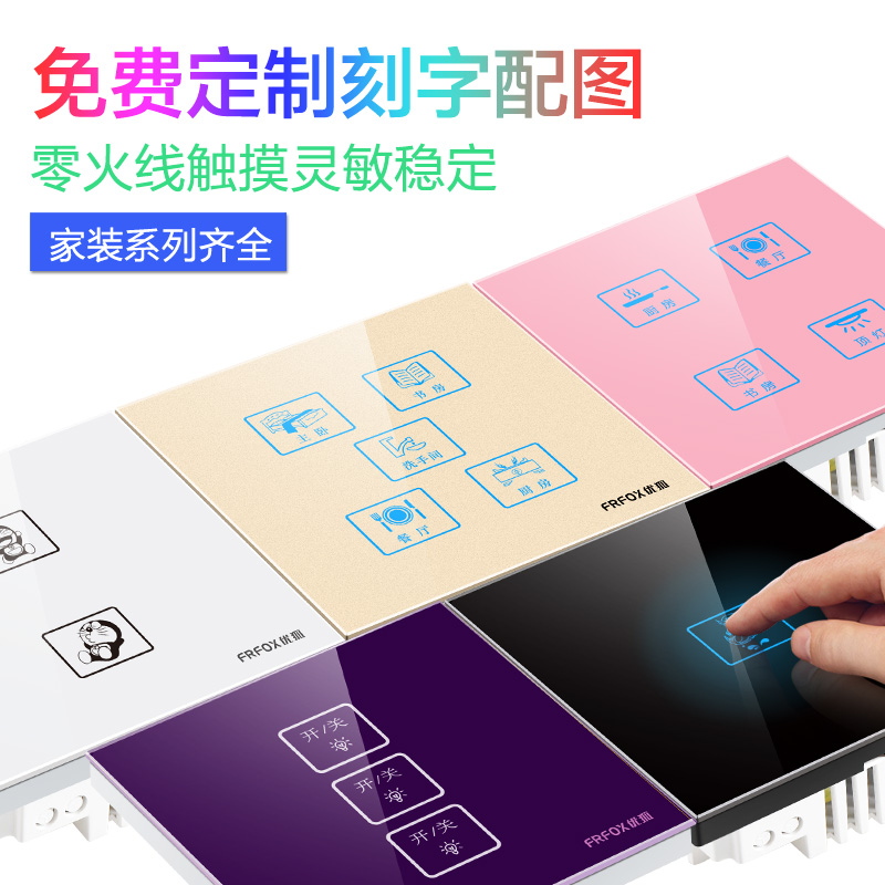 Excellent fox c8 intelligent touch switch glass panel touch screen wall switch to open a single control four color options