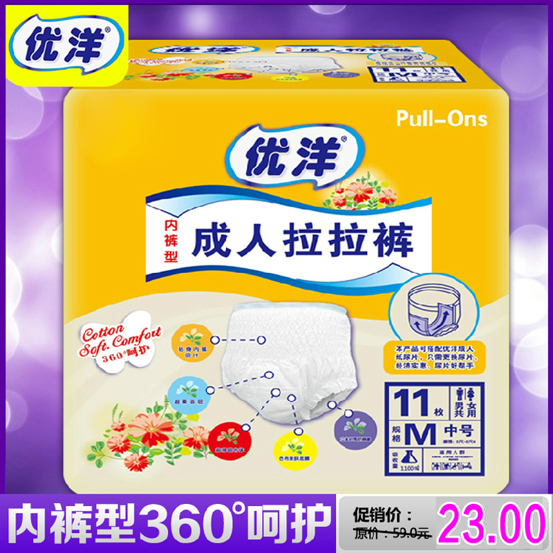Excellent ocean elderly adults pulling pants diapers diapers elderly nursing pads diapers diaper changing mat
