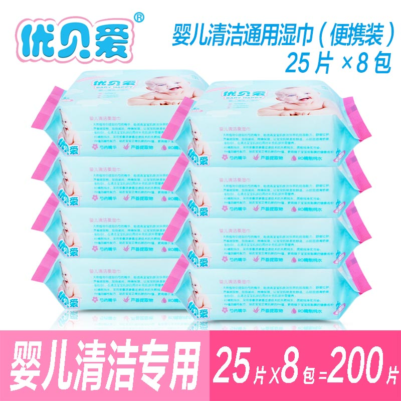 Excellent shellfish love baby wipes baby wipes ass dedicated small packet of skin cleaning wipes 8 bags free shipping wholesale 25 pcs