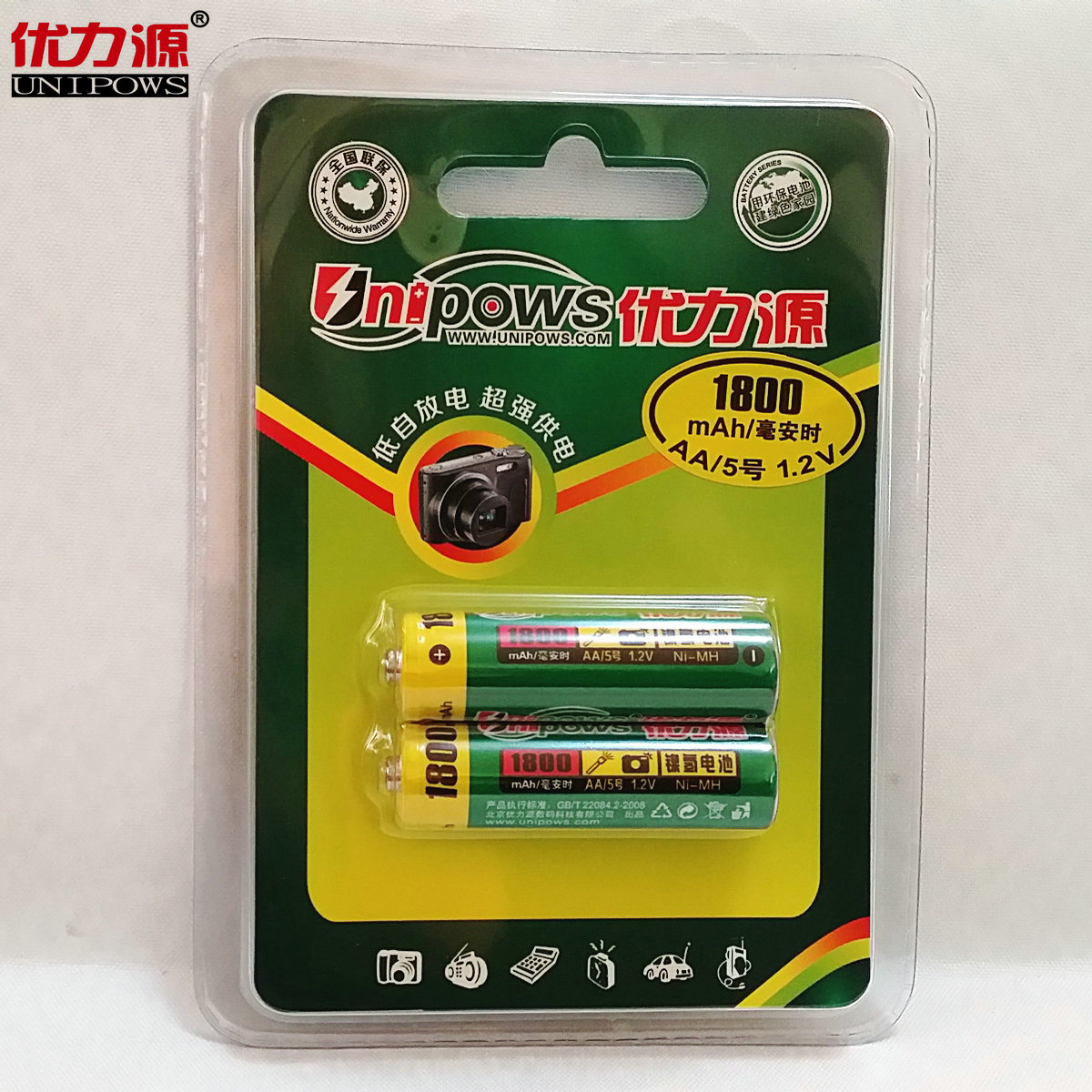 Excellent source of aa1800mah 5 polaroid rechargeable batteries on 5 rechargeable battery wireless mouse battery