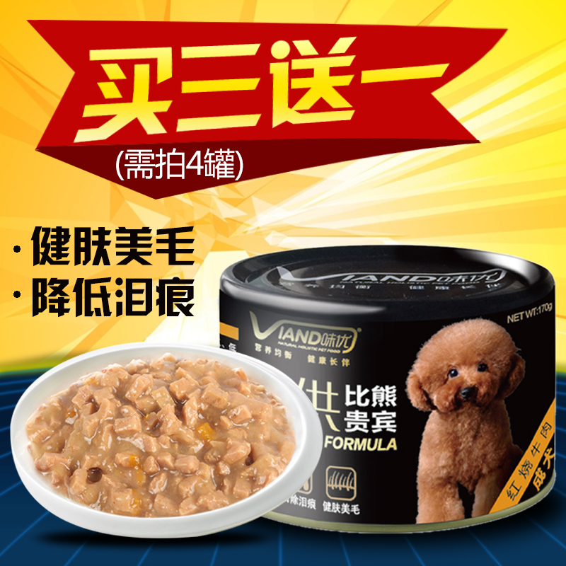Excellent taste expensive bin taidi bichon dog canned wet pet food dog treats wonderful fresh package adult dog food beef flavor