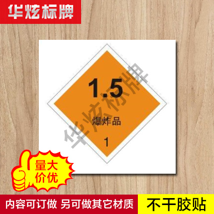 Explosives signs stickers signs of dangerous goods identification card custom safety signs safety warning label stickers
