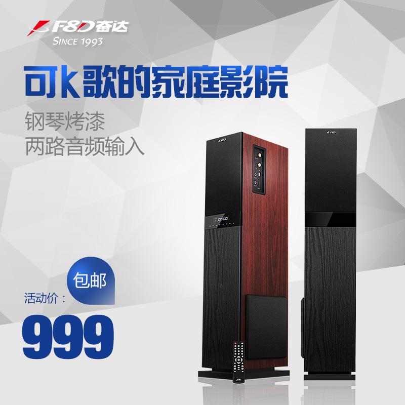 F & d/fenda T-80U double woodiness 2.0 speaker stereo subwoofer home theater tv k song