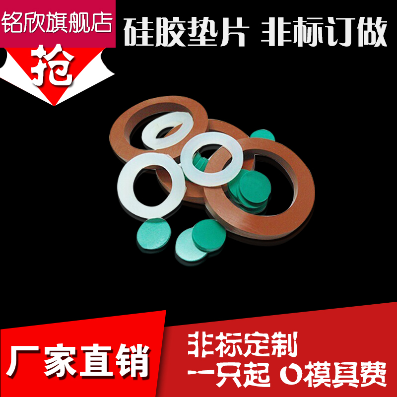 Factory direct non calibrated to do a variety of fluorine rubber nbr silicone rubber epdm rubber gasket