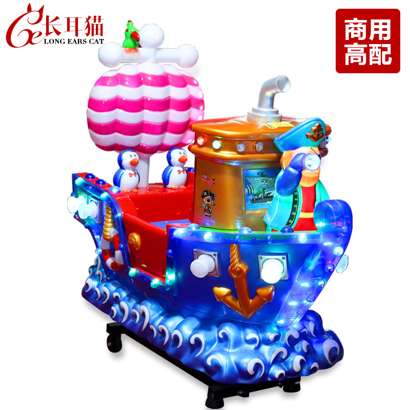 Factory outlets 2016 new coin swing car children electric toy pirate ship suppliers with rocking horse