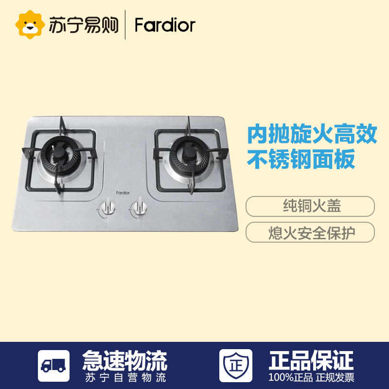 Fadi ou gas stove gas stove 2G01 (shanghai specifically for) natural gas stove desktop embedded dual stove