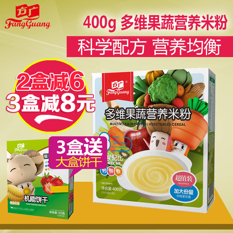 Fang guang baby rice multidimensional vegetable nutrition rice baby food supplement nutrition rice (2 paragraph) 400g