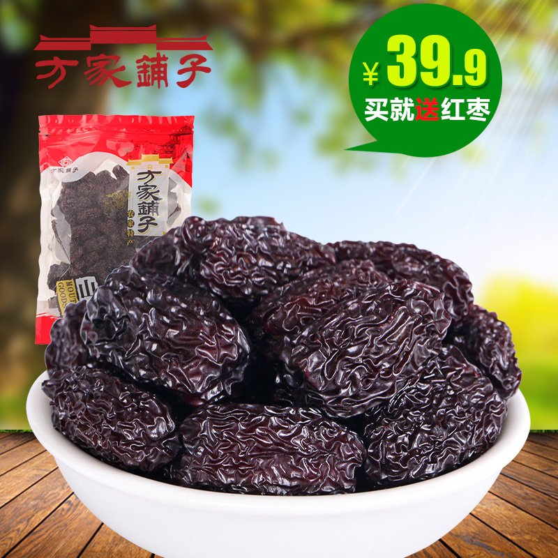 [Fang shop _] shanxi specialty amethyst date horse teeth date 360g big black horse teeth date black dates 1 shipping dates