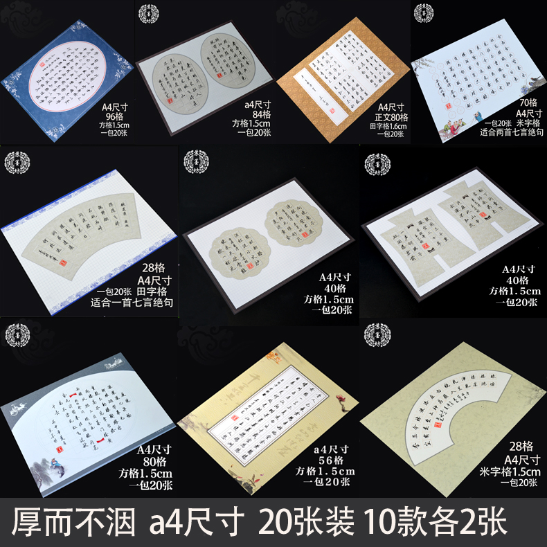 Fang su ink pen calligraphy paper game special paper paper paper paper pen practice student a4 sets swastika grid squares T17