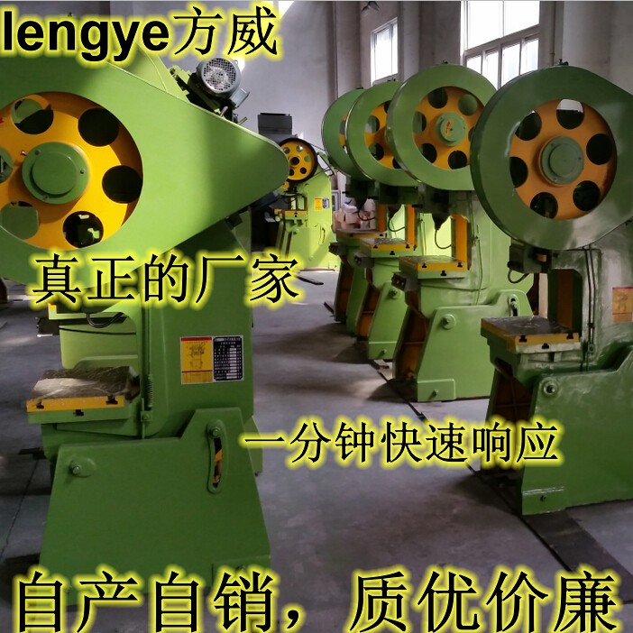 [Fang wei lengye] plus heavy electrical machinery punch ordinary tiltable deep throat punch pressure machine