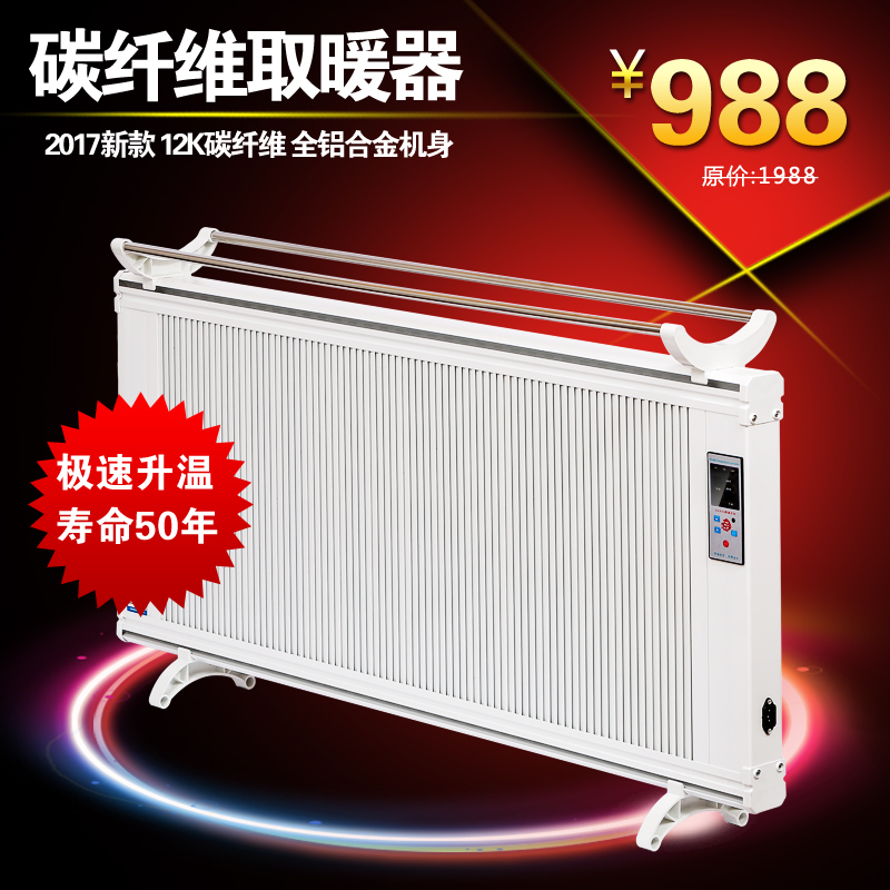 Far infrared carbon fiber heater heater warm wall carbon crystal electric heater heating oil heater home office saving