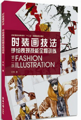 Fashion painting techniques painted book painted version of the fashion design performance skills training throughout the second version of the entry of professional tutorial books Basic techniques of painting materials clothing design genuine selling books self-study basis