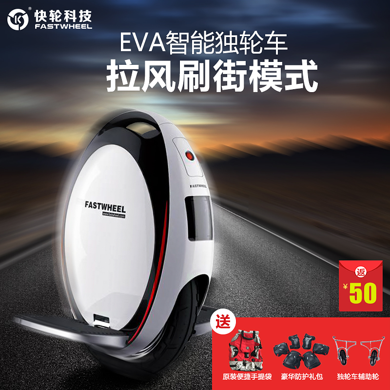 Fast intelligent balancing electric unicycle single wheel mini round eva adult single wheel scooter segway somatosensory Car