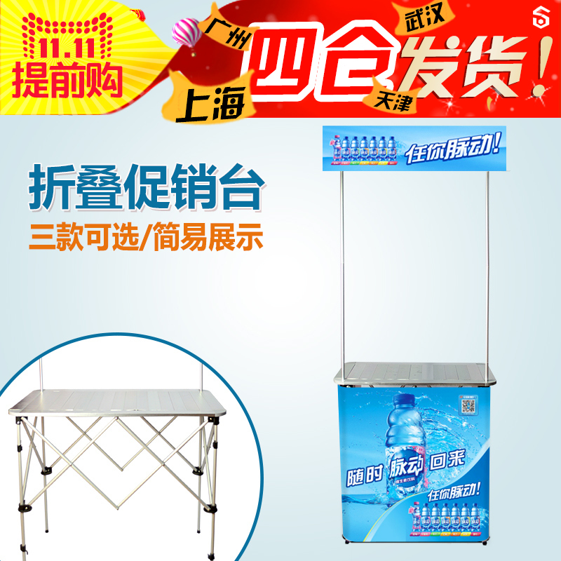 Fast screen show reception desk round square triangle aluminum promotional taiwan advertising exhibition stand propaganda frame